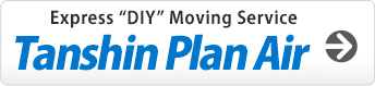 Tanshin Plan Air